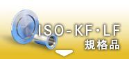 ISO-KF・LF規格